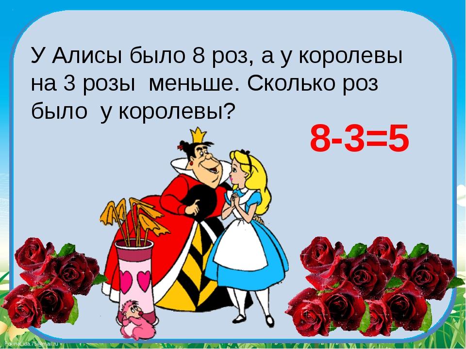 У Алисы было 8 роз, а у королевы на 3 розы меньше. Сколько роз было у короле...