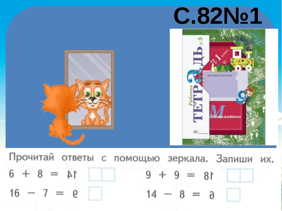 С.82№1 FokinaLida.75@mail.ru