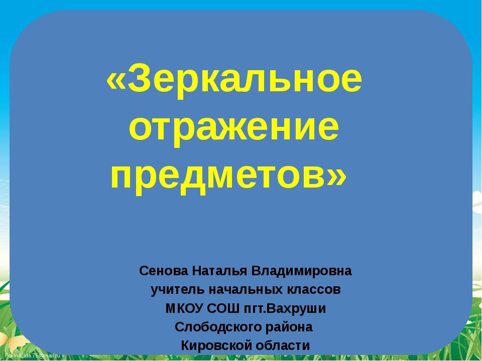 «Зеркальное отражение предметов» Сенова Наталья Владимировна учитель начальны...