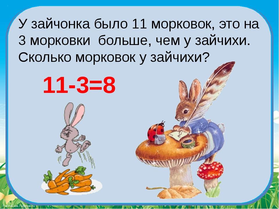 У зайчонка было 11 морковок, это на 3 морковки больше, чем у зайчихи. Скольк...