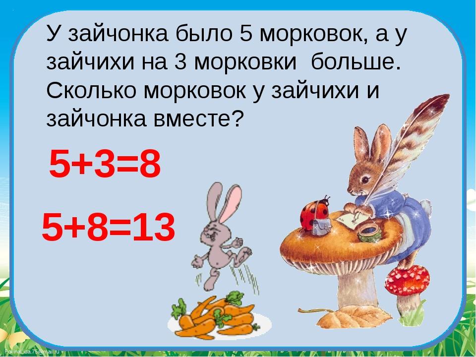У зайчонка было 5 морковок, а у зайчихи на 3 морковки больше. Сколько морков...