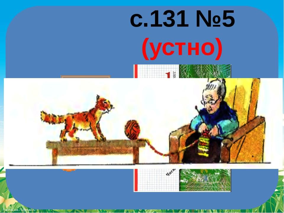с.131 №5 (устно) FokinaLida.75@mail.ru