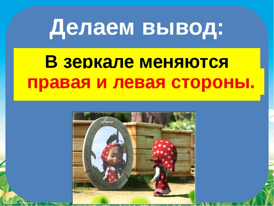 Делаем вывод: В зеркале меняются местами … правая и левая стороны. FokinaLida...