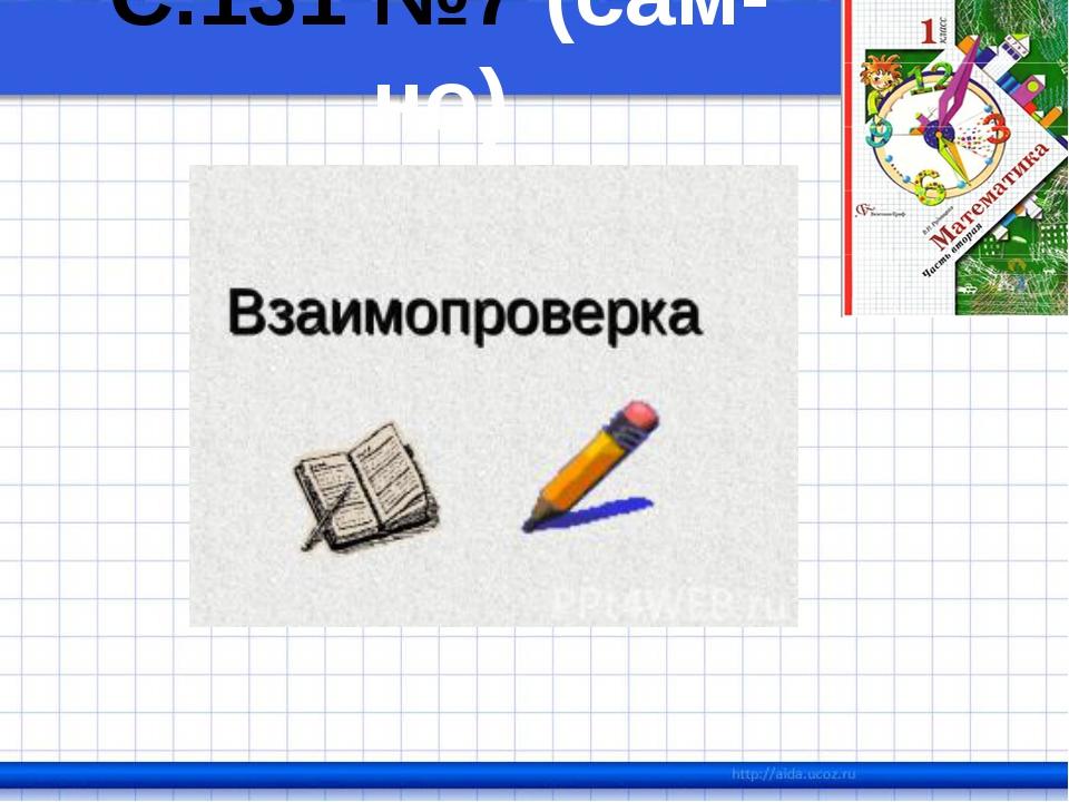 С.131 №7 (сам-но) FokinaLida.75@mail.ru