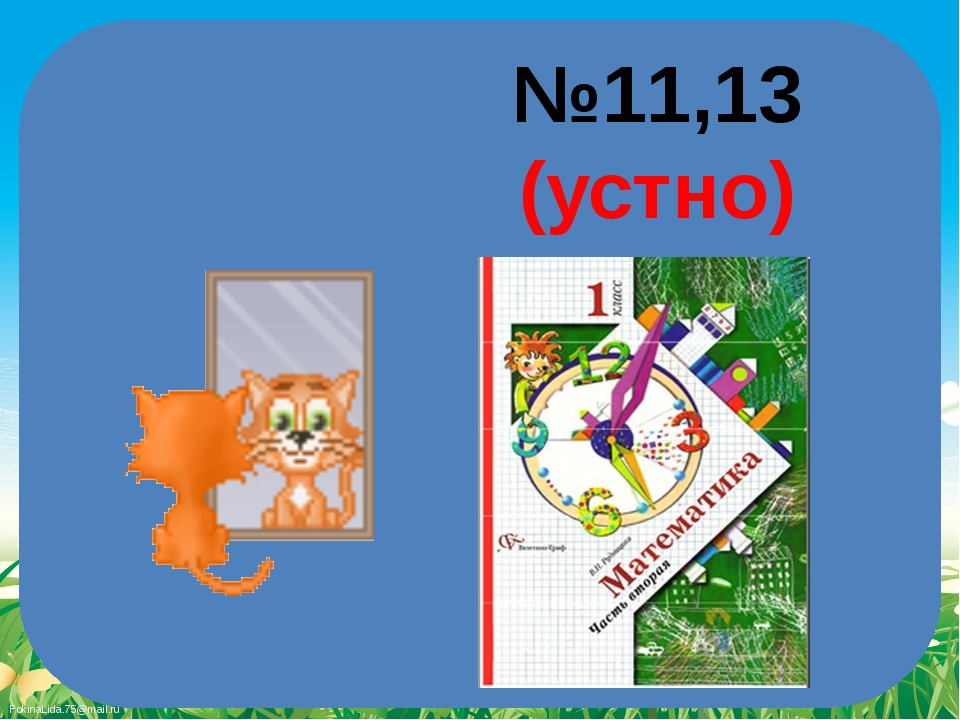 №11,13 (устно) FokinaLida.75@mail.ru