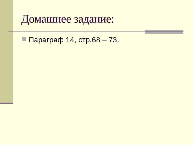 Домашнее задание: Параграф 14, стр.68 – 73.