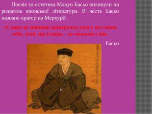 Поезія та естетика Мацуо Басьо вплинули на розвиток японської літератури. В