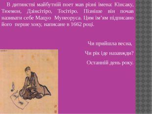 В дитинстві майбутній поет мав різні імена: Кінсаку, Тюемон, Дзінсітіро, Тос