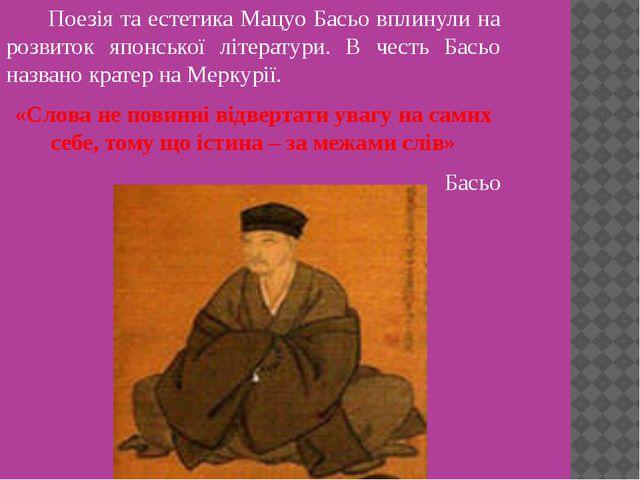 Поезія та естетика Мацуо Басьо вплинули на розвиток японської літератури. В...