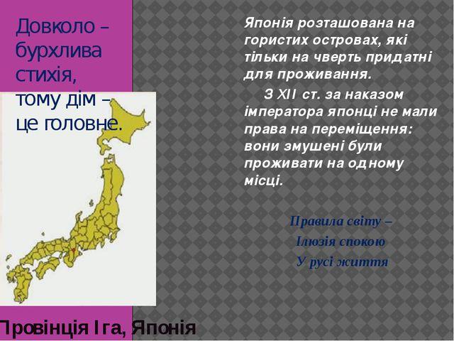 Японія розташована на гористих островах, які тільки на чверть придатні для пр...