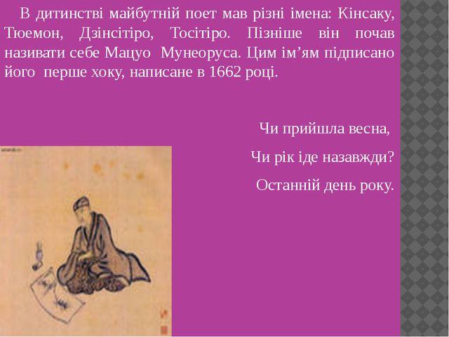 В дитинстві майбутній поет мав різні імена: Кінсаку, Тюемон, Дзінсітіро, Тос...