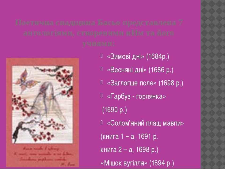 Поетична спадщина Басьо представлена 7 антологіями, створеними нИм та його уч...