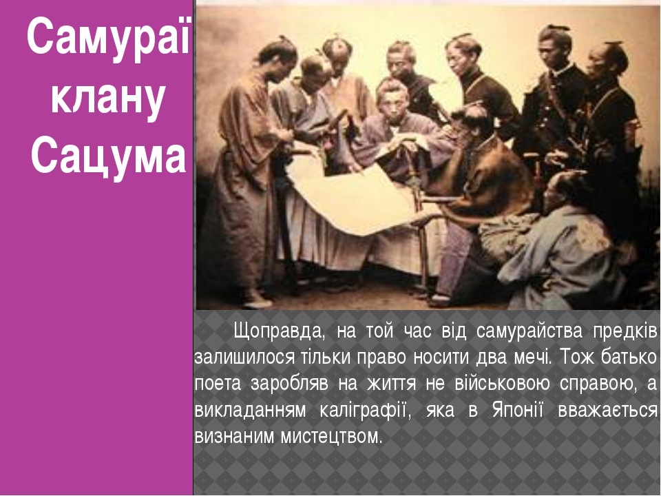 Щоправда, на той час від самурайства предків залишилося тільки право носити...