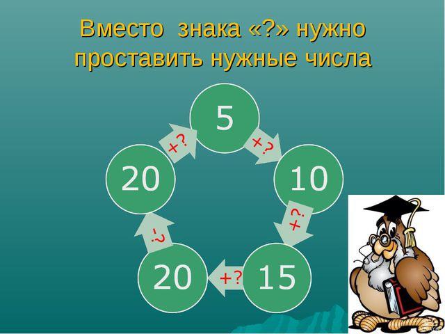 Вместо знака «?» нужно проставить нужные числа