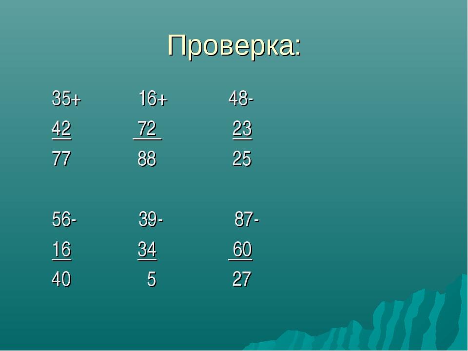 Проверка: 35+ 16+ 48- 42 72 23 77 88 25 56- 39- 87- 16 34 60 40 5 27