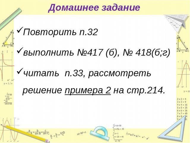 Домашнее задание Повторить п.32 выполнить №417 (б), № 418(б;г) читать п.33, р...