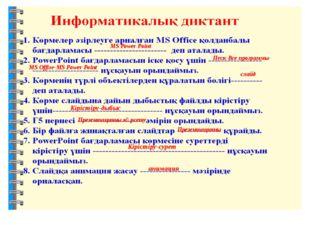 MS Power Point Пуск-Все программы- MS Offise-MS Power Point слайд Кірістіру-д