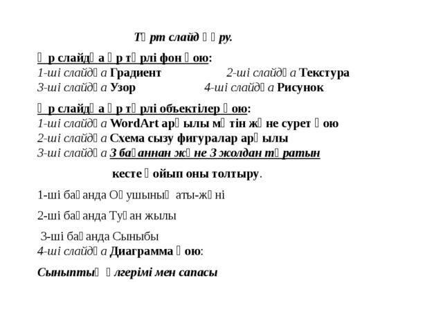 Төрт слайд құру. Әр слайдқа әр түрлі фон қою: 1-ші слайдқа Градиент 2-ші с...