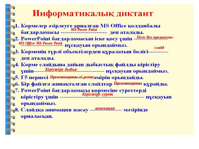 MS Power Point Пуск-Все программы- MS Offise-MS Power Point слайд Кірістіру-д...