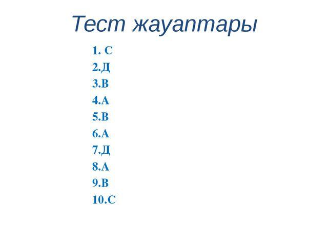 Тест жауаптары 1. С 2.Д 3.В 4.А 5.В 6.А 7.Д 8.А 9.В 10.С
