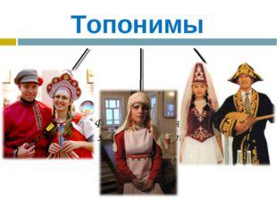 Топонимы Славянская языковая группа Финно-угорская языковая группа Тюркская я
