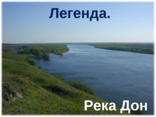 Легенда. Река Дон