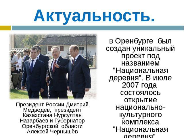 Актуальность. Президент России Дмитрий Медведев, президент Казахстана Нурсул...