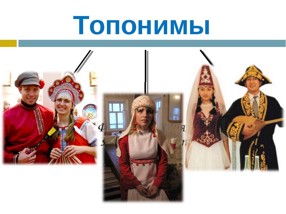 Топонимы Славянская языковая группа Финно-угорская языковая группа Тюркская я...