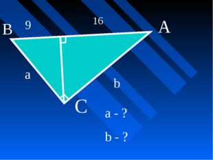 9 16 a b A C B a - ? b - ?
