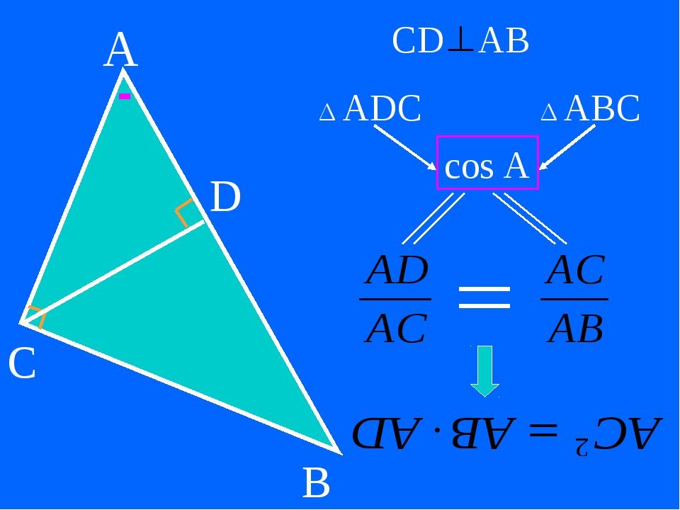 A C B D CD AB Δ ADC Δ ABC cos A