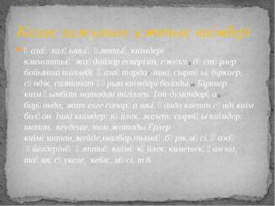 Қазақхалқыныңұлттықкиімдері климаттықжағдайлар ескеріліп, ежелгі(1) дәстү