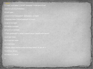1.Қазақ халқының ұлттық киімдері қалай жасалған? а)ежелгі дәстүр бойынша б) ж