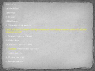 5.Есімшені тап а )Тігіледі б) Болады в)Шыққанда 6. Сөйлемнің түрін анықта Қаз