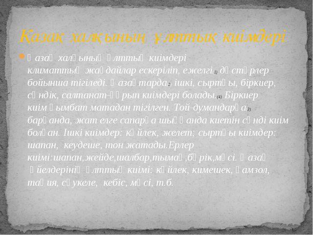 Қазақхалқыныңұлттықкиімдері климаттықжағдайлар ескеріліп, ежелгі(1) дәстү...