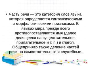 Часть речи — это категория слов языка, которая определяется синтаксическими