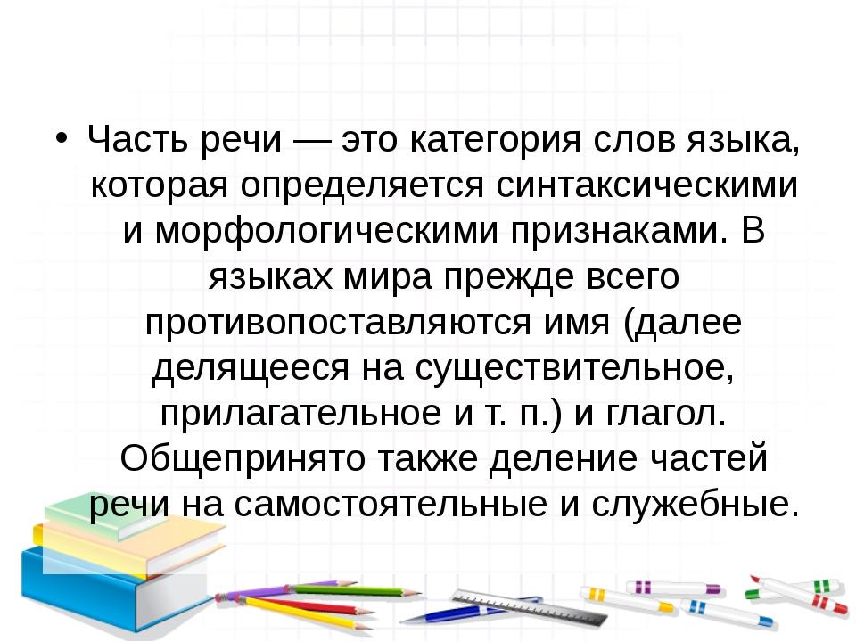 Часть речи — это категория слов языка, которая определяется синтаксическими...