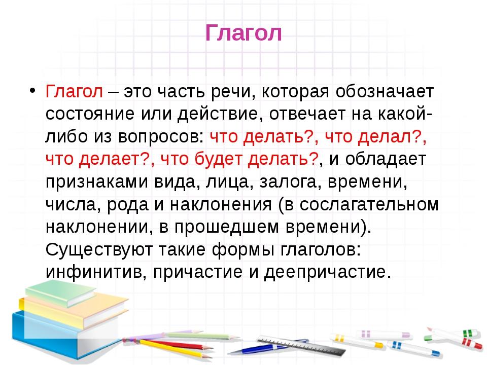 Глагол Глагол – это часть речи, которая обозначает состояние или действие, от...
