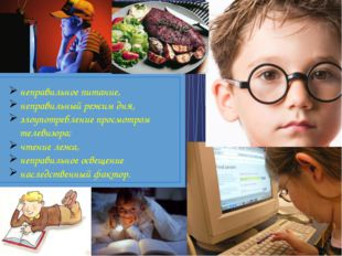 неправильное питание, неправильный режим дня, злоупотребление просмотром теле