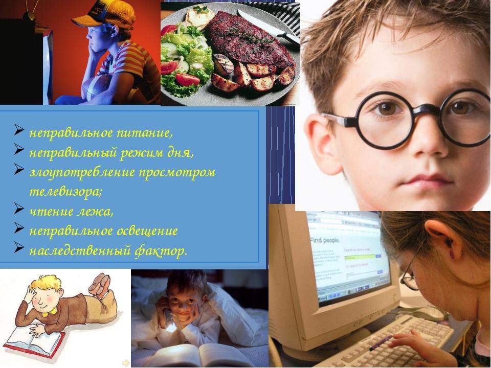 неправильное питание, неправильный режим дня, злоупотребление просмотром теле...