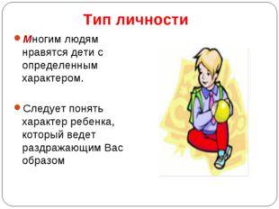 Тип личности Многим людям нравятся дети с определенным характером. Следует по