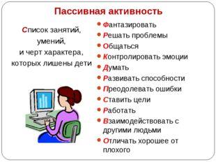 Пассивная активность Список занятий, умений, и черт характера, которых лишены