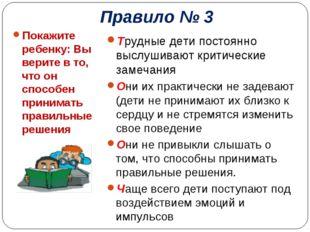 Правило № 3 Покажите ребенку: Вы верите в то, что он способен принимать прави
