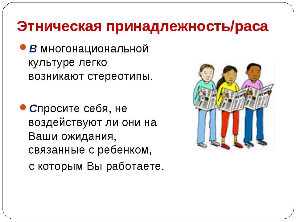 Этническая принадлежность/раса В многонациональной культуре легко возникают с...