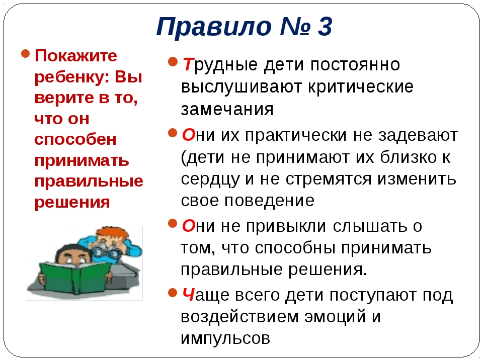 Правило № 3 Покажите ребенку: Вы верите в то, что он способен принимать прави...