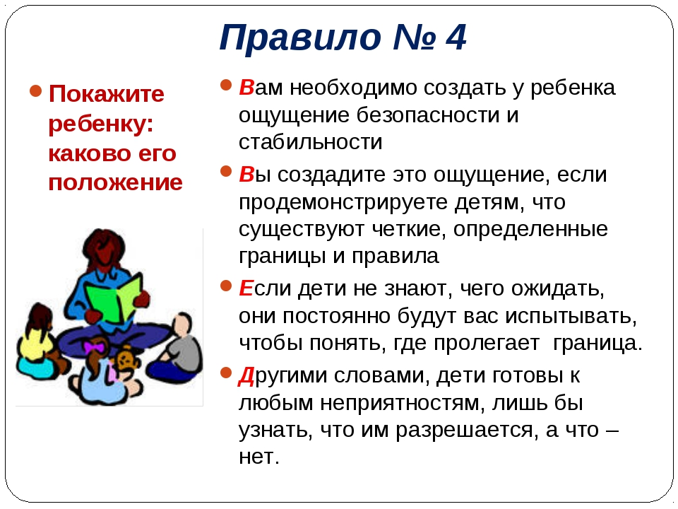 Правило № 4 Покажите ребенку: каково его положение Вам необходимо создать у р...