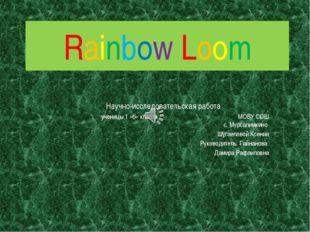 Rainbow Loom Научно-исследовательская работа ученицы 1 «б» класса МОБУ СОШ с.