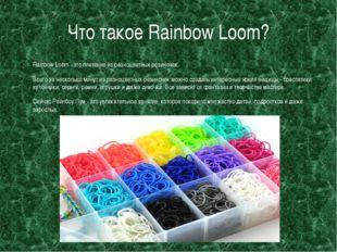 Что такое Rainbow Loom? Rainbow Loom - это плетение из разноцветных резиночек