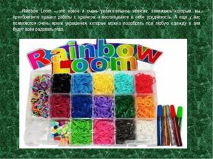 Rainbow Loom – это новое и очень увлекательное занятие, занимаясь которым, в