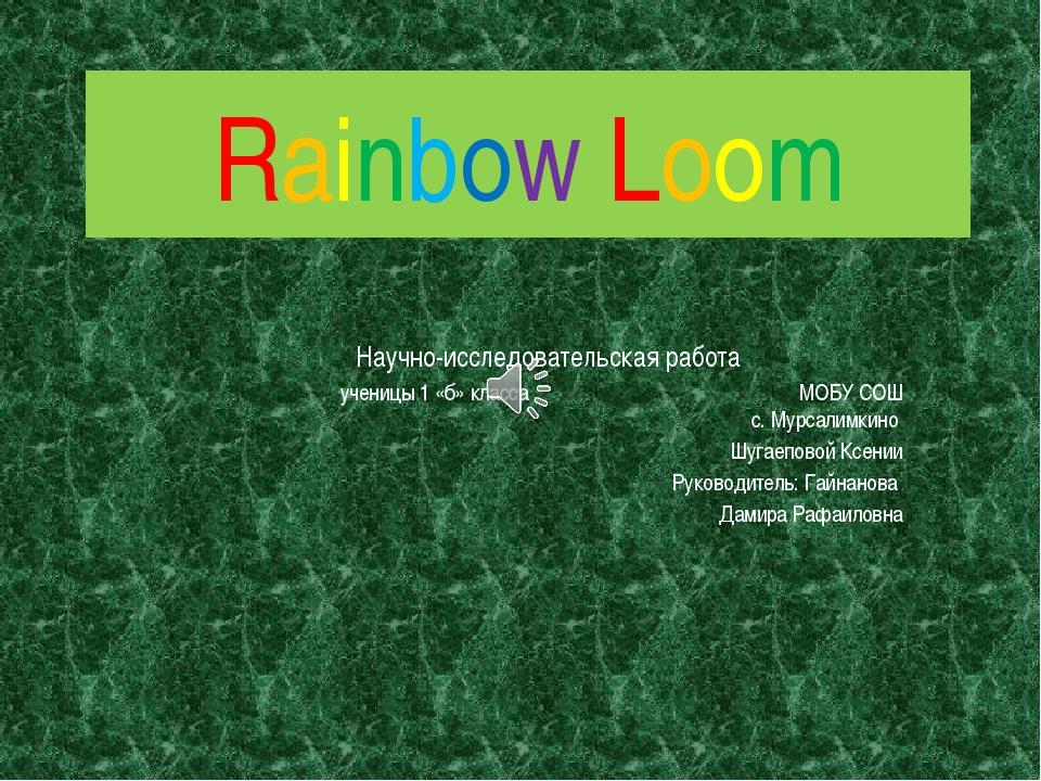 Rainbow Loom Научно-исследовательская работа ученицы 1 «б» класса МОБУ СОШ с....