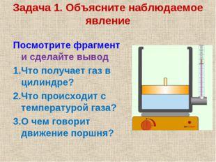Задача 1. Объясните наблюдаемое явление Посмотрите фрагмент и сделайте вывод